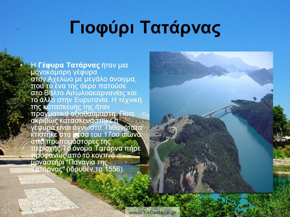 Γιοφύρι Τατάρνας