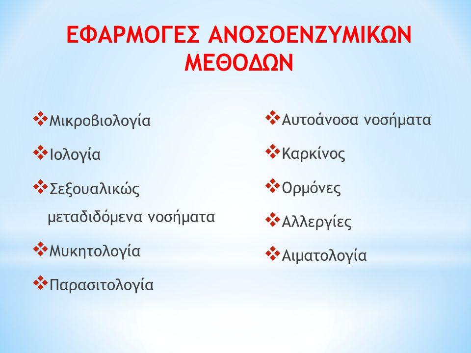 ΕΦΑΡΜΟΓΕΣ ΑΝΟΣΟΕΝΖΥΜΙΚΩΝ ΜΕΘΟΔΩΝ