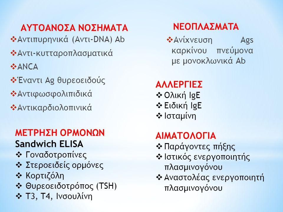 ΑΥΤΟΑΝΟΣΑ ΝΟΣΗΜΑΤΑ ΝΕΟΠΛΑΣΜΑTA