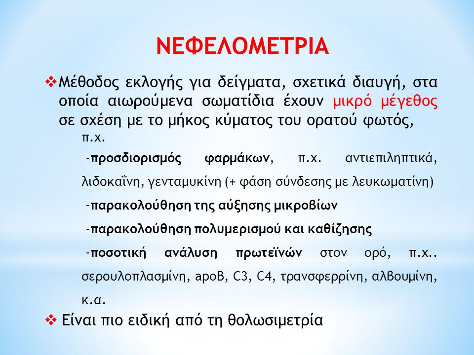 ΝΕΦΕΛΟΜΕΤΡΙΑ