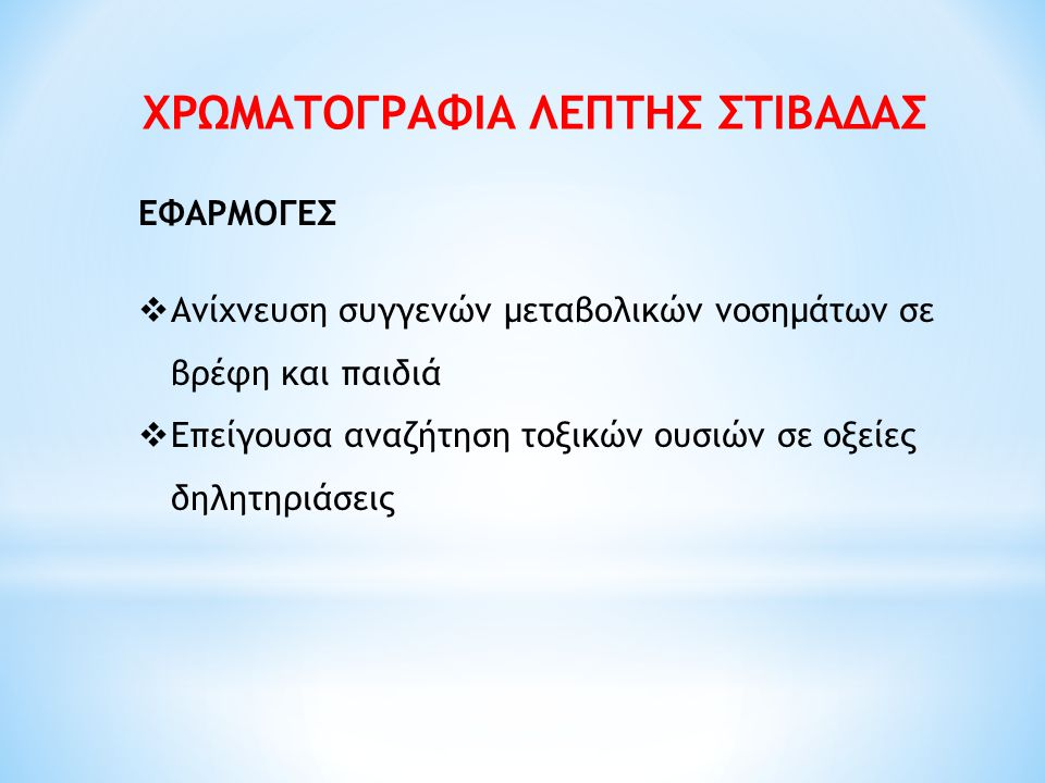 ΧΡΩΜΑΤΟΓΡΑΦΙΑ ΛΕΠΤΗΣ ΣΤΙΒΑΔΑΣ