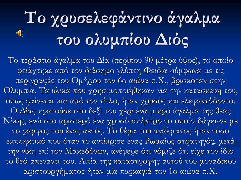 Το χρυσελεφάντινο άγαλμα του ολυμπίου Διός