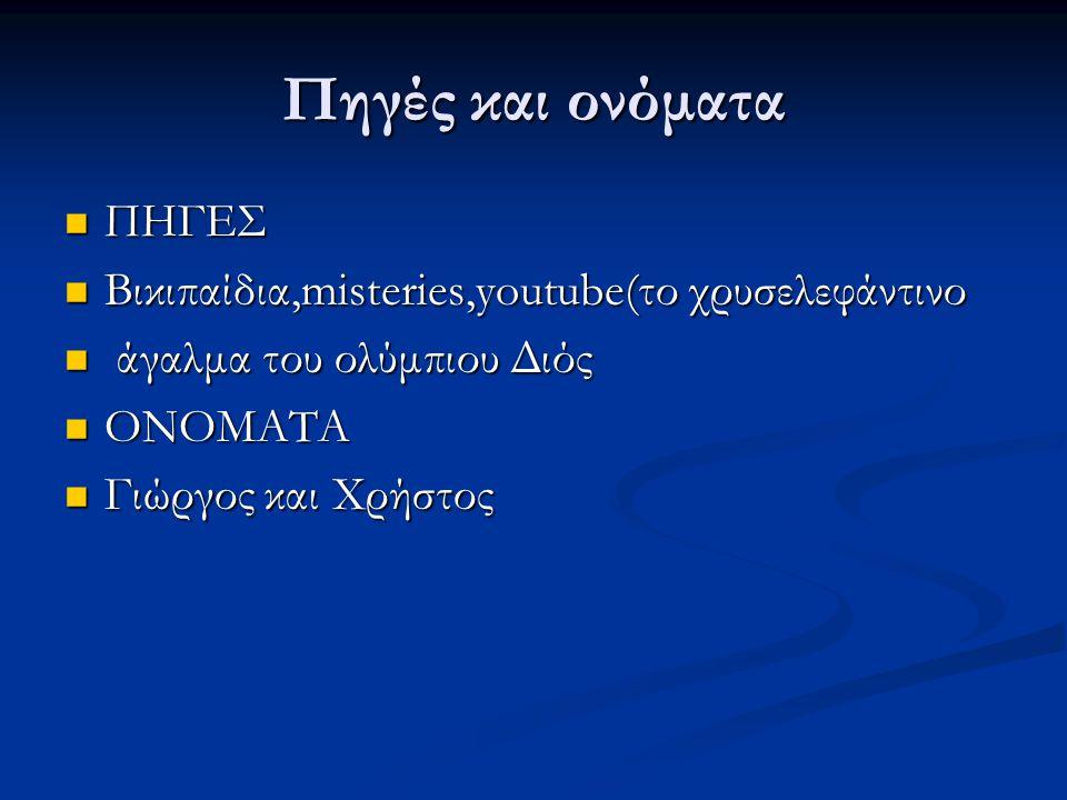 Πηγές και ονόματα ΠΗΓΕΣ Βικιπαίδια,misteries,youtube(το χρυσελεφάντινο