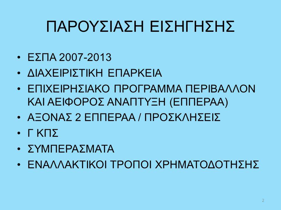 ΠΑΡΟΥΣΙΑΣΗ ΕΙΣΗΓΗΣΗΣ ΕΣΠΑ 2007-2013 ΔΙΑΧΕΙΡΙΣΤΙΚΗ ΕΠΑΡΚΕΙΑ