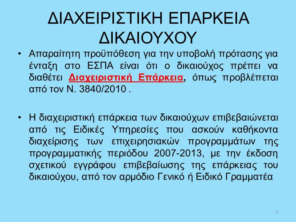 ΔΙΑΧΕΙΡΙΣΤΙΚΗ ΕΠΑΡΚΕΙΑ ΔΙΚΑΙΟΥΧΟΥ
