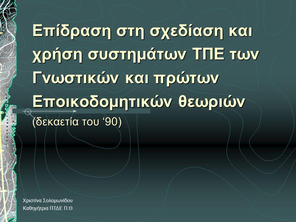 Επίδραση στη σχεδίαση και χρήση συστημάτων ΤΠΕ των Γνωστικών και πρώτων Εποικοδομητικών θεωριών (δεκαετία του '90)