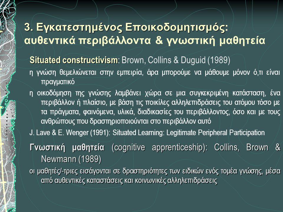 3. Εγκατεστημένος Εποικοδομητισμός: αυθεντικά περιβάλλοντα & γνωστική μαθητεία
