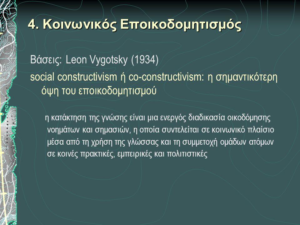 4. Κοινωνικός Εποικοδομητισμός