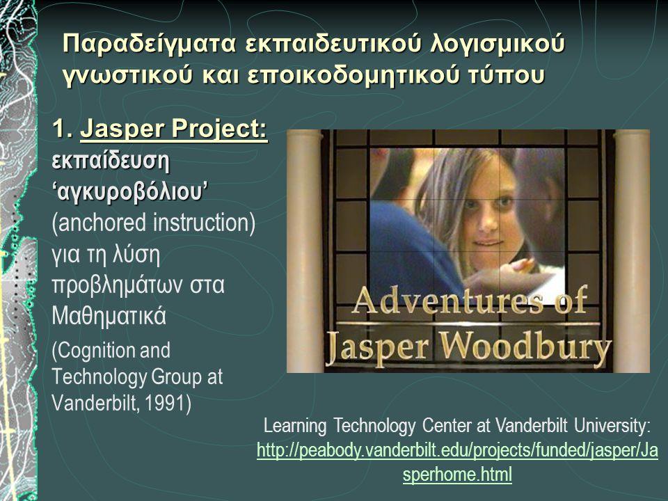 Παραδείγματα εκπαιδευτικού λογισμικού γνωστικού και εποικοδομητικού τύπου