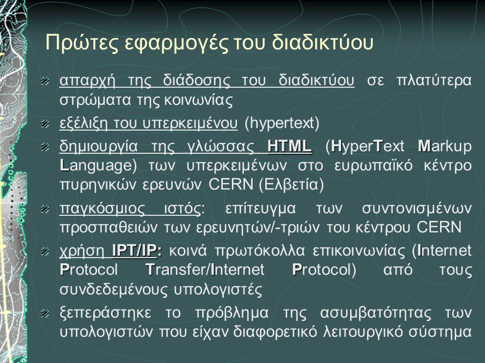 Πρώτες εφαρμογές του διαδικτύου