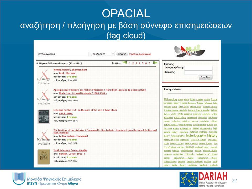 OPACIAL αναζήτηση / πλοήγηση με βάση σύννεφο επισημειώσεων (tag cloud)