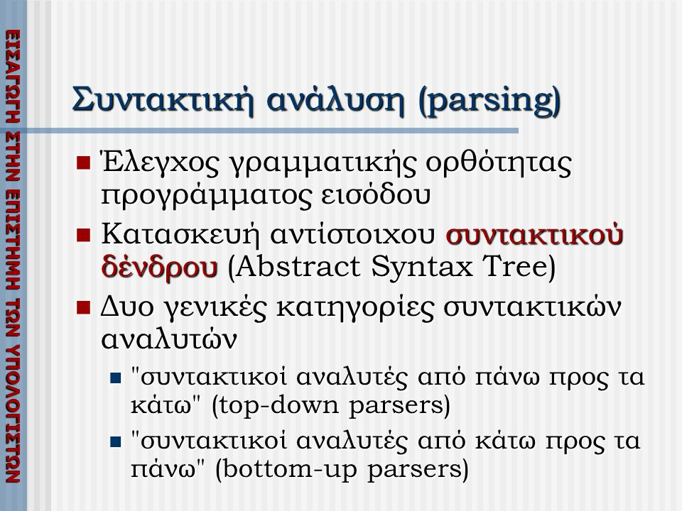 Συντακτική ανάλυση (parsing)