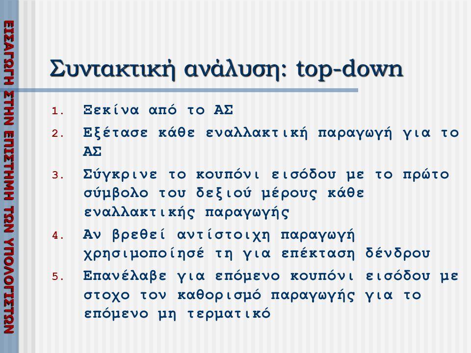 Συντακτική ανάλυση: top-down