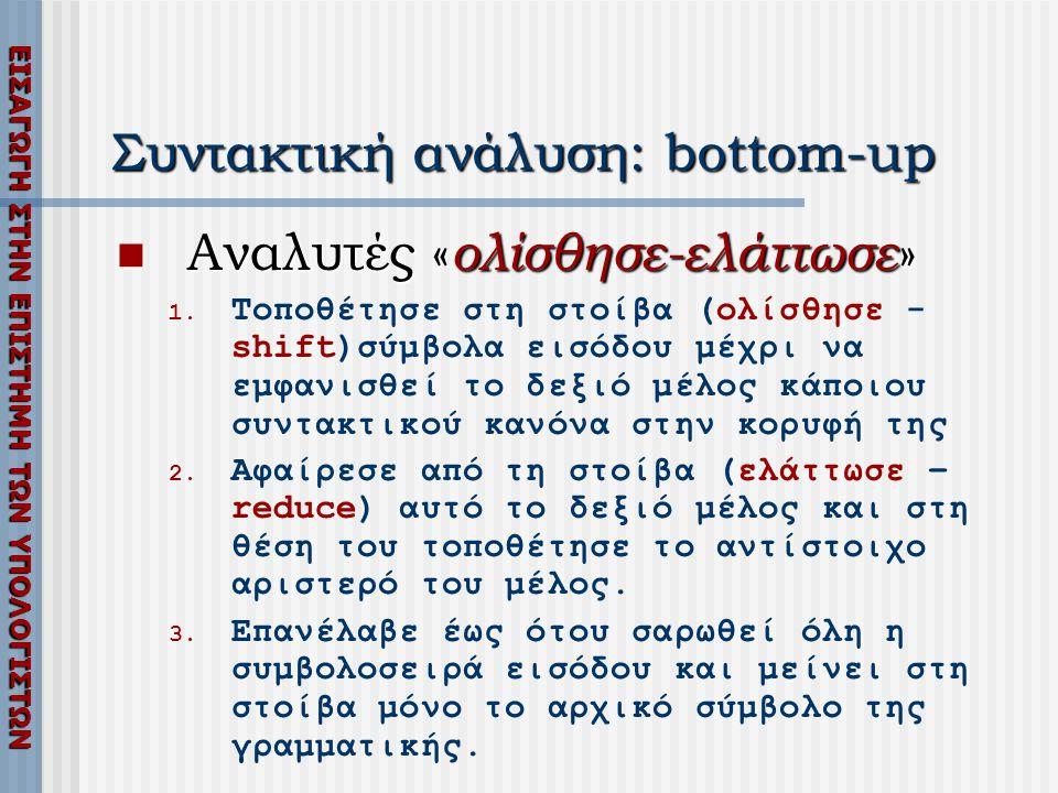 Συντακτική ανάλυση: bottom-up