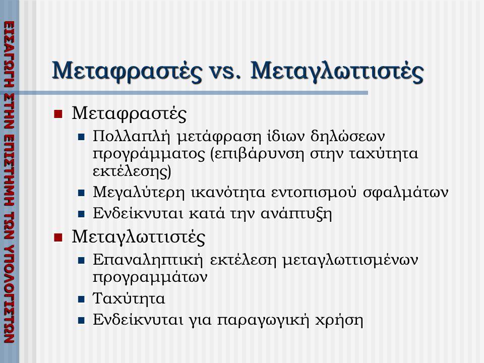 Μεταφραστές vs. Μεταγλωττιστές