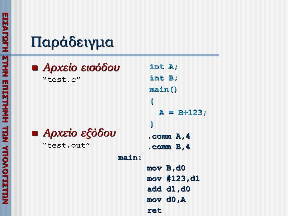 Παράδειγμα Αρχείο εισόδου Αρχείο εξόδου int A; int B; test.c main()