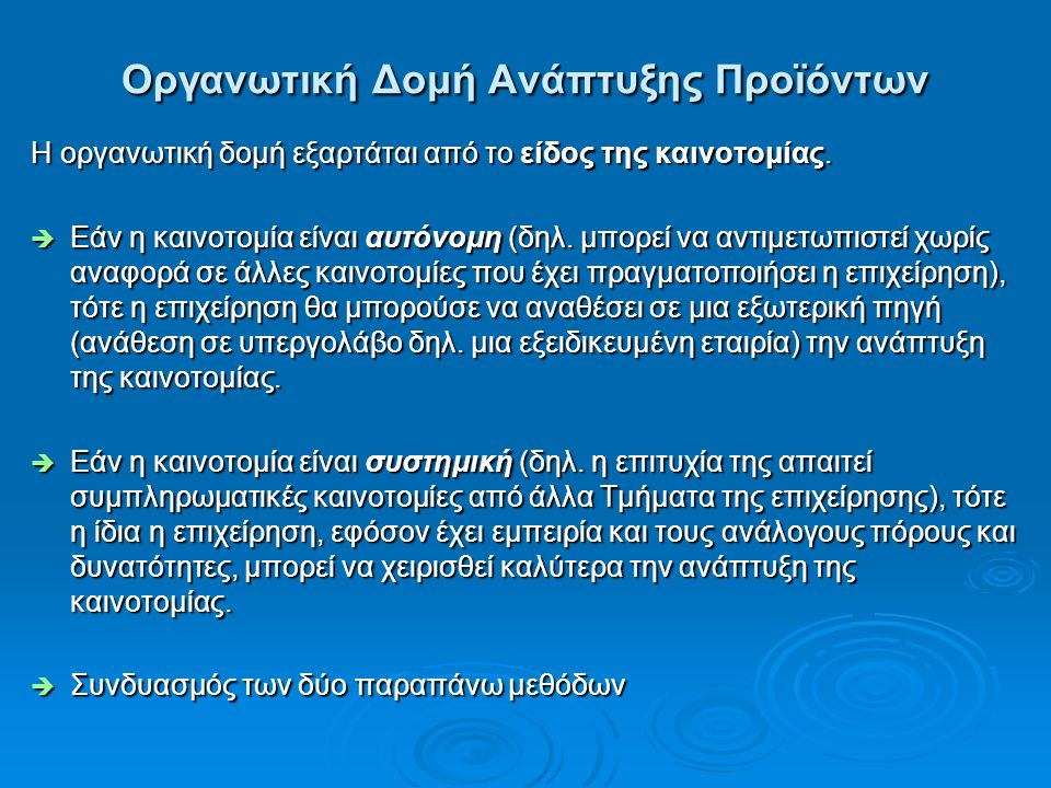 Οργανωτική Δομή Ανάπτυξης Προϊόντων