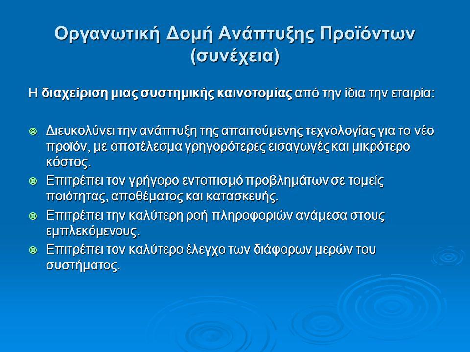 Οργανωτική Δομή Ανάπτυξης Προϊόντων (συνέχεια)