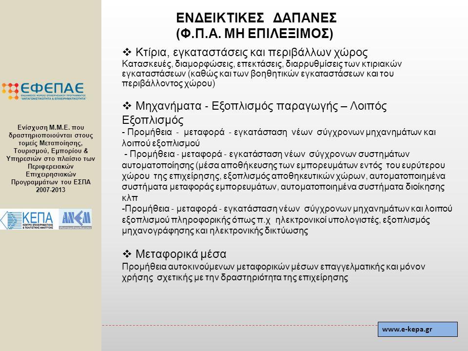 ΕΝΔΕΙΚΤΙΚΕΣ ΔΑΠΑΝΕΣ (Φ.Π.Α. ΜΗ ΕΠΙΛΕΞΙΜΟΣ)