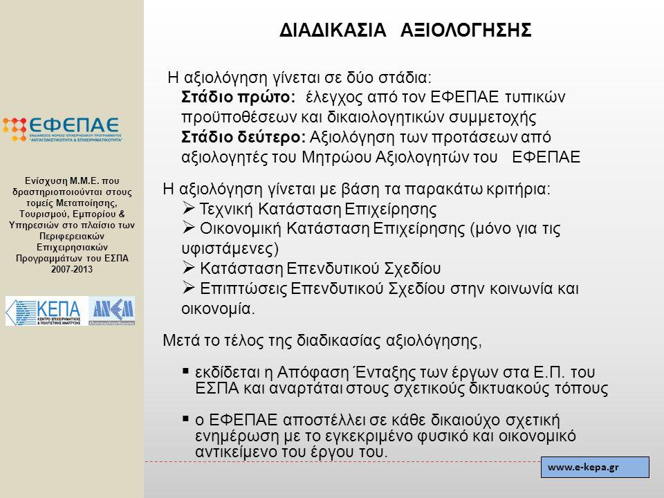 ΔΙΑΔΙΚΑΣΙΑ ΑΞΙΟΛΟΓΗΣΗΣ