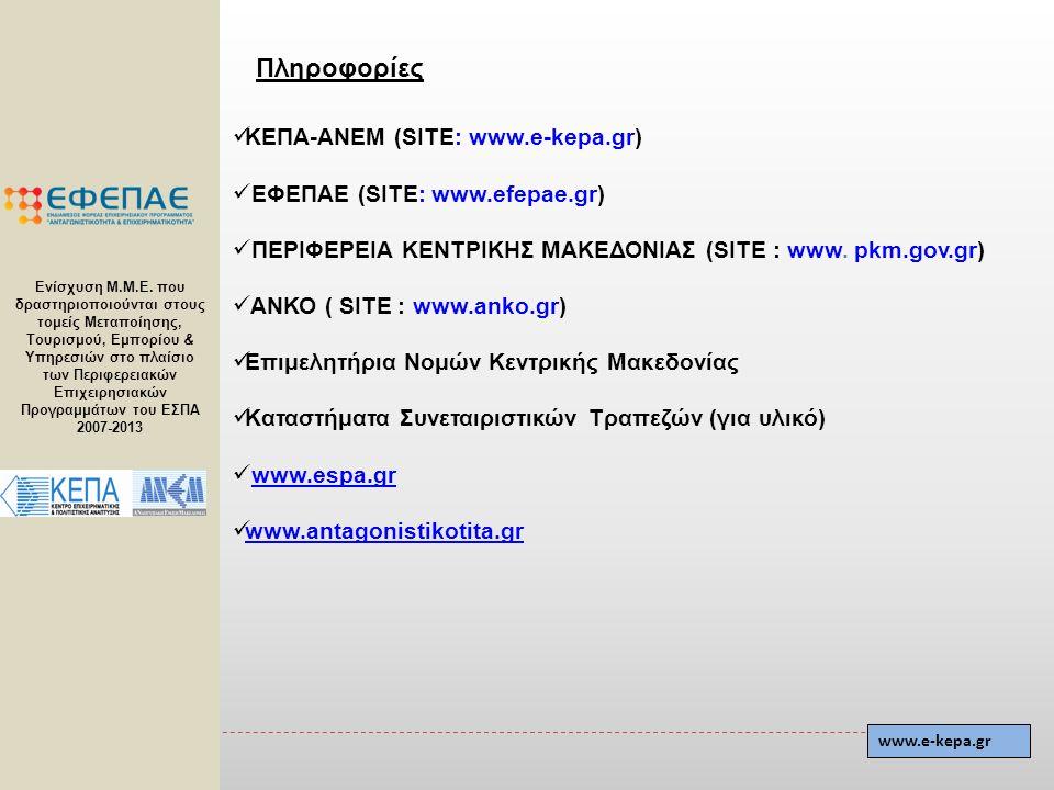 Πληροφορίες ΚΕΠΑ-ΑΝΕΜ (SITE: www.e-kepa.gr)
