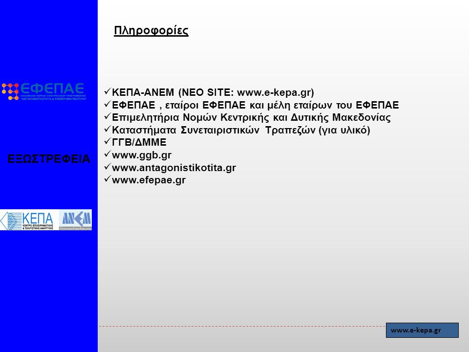 Πληροφορίες ΕΞΩΣΤΡΕΦΕΙΑ ΚΕΠΑ-ΑΝΕΜ (ΝEΟ SITE: www.e-kepa.gr)