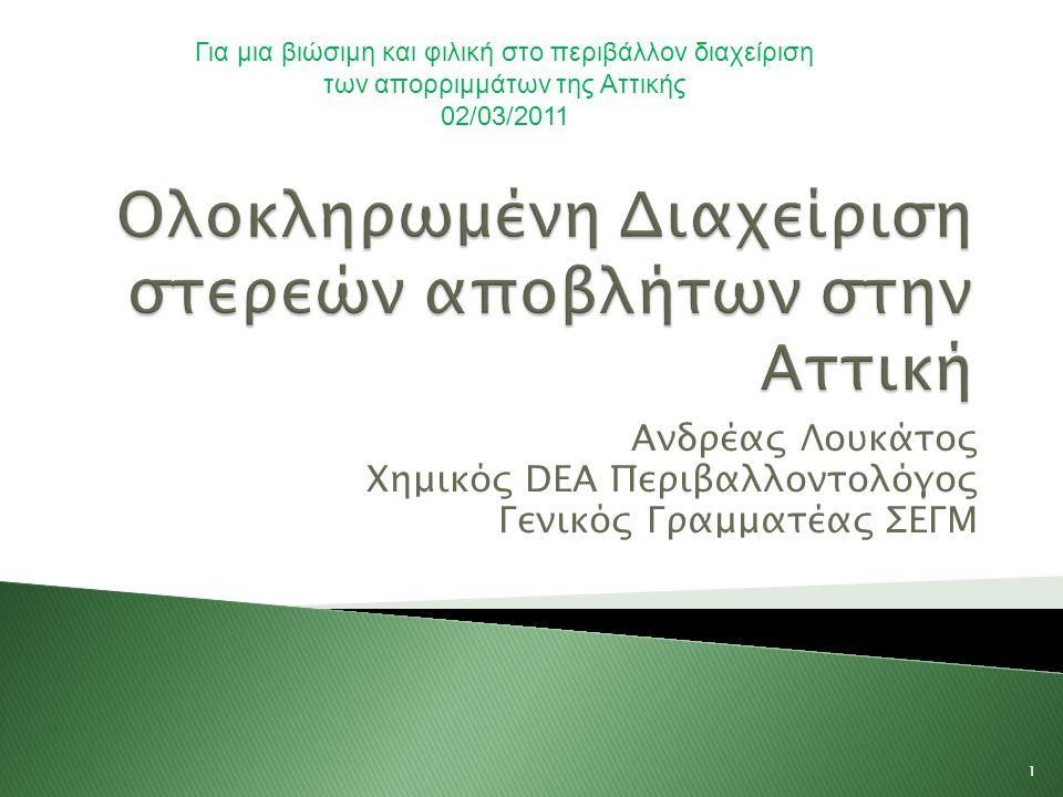 Ολοκληρωμένη Διαχείριση στερεών αποβλήτων στην Αττική