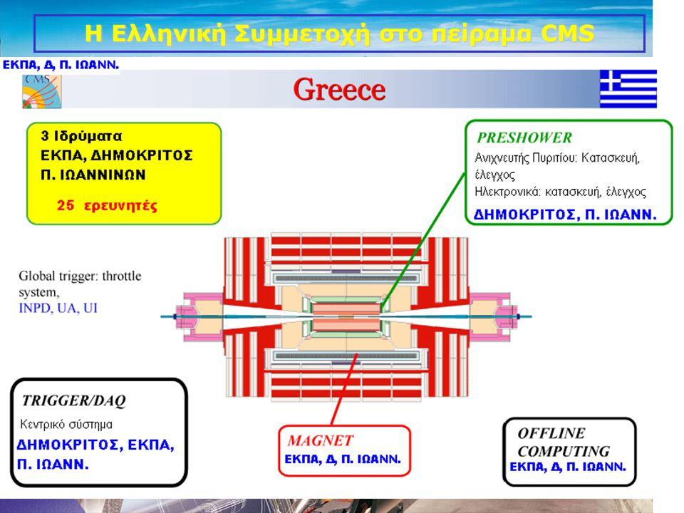 Η Ελληνική Συμμετοχή στο πείραμα CMS