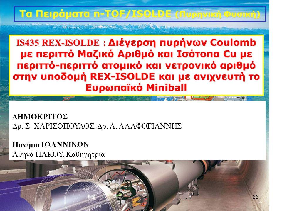 Tα Πειράματα n-TOF/ISOLDE (Πυρηνική Φυσική)