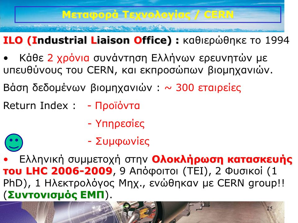 Μεταφορά Τεχνολογίας / CERN