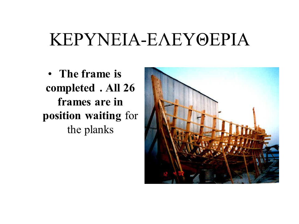 ΚΕΡΥΝΕΙΑ-ΕΛΕΥΘΕΡΙΑ The frame is completed . All 26 frames are in position waiting for the planks