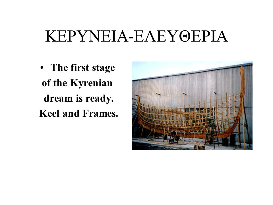 ΚΕΡΥΝΕΙΑ-ΕΛΕΥΘΕΡΙΑ The first stage of the Kyrenian dream is ready.