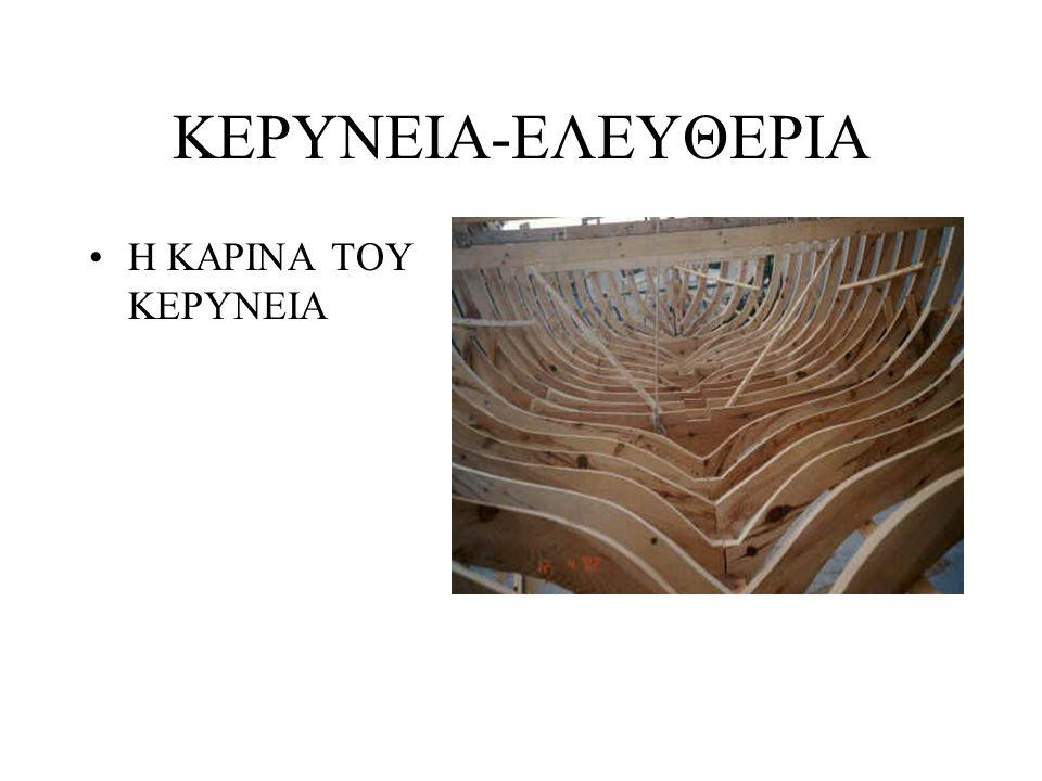 ΚΕΡΥΝΕΙΑ-ΕΛΕΥΘΕΡΙΑ Η ΚΑΡΙΝΑ ΤΟΥ ΚΕΡΥΝΕΙΑ