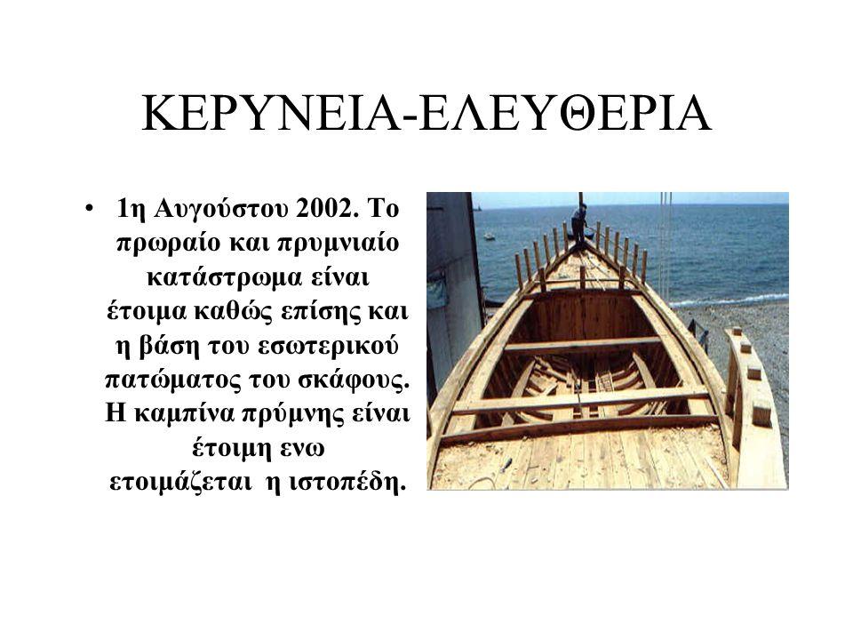 ΚΕΡΥΝΕΙΑ-ΕΛΕΥΘΕΡΙΑ