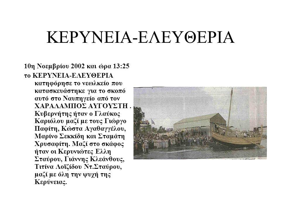 ΚΕΡΥΝΕΙΑ-ΕΛΕΥΘΕΡΙΑ 10η Νοεμβρίου 2002 και ώρα 13:25