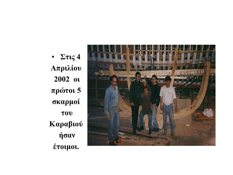Στις 4 Απριλίου 2002 οι πρώτοι 5 σκαρμοί του Καραβιού ήσαν έτοιμοι.
