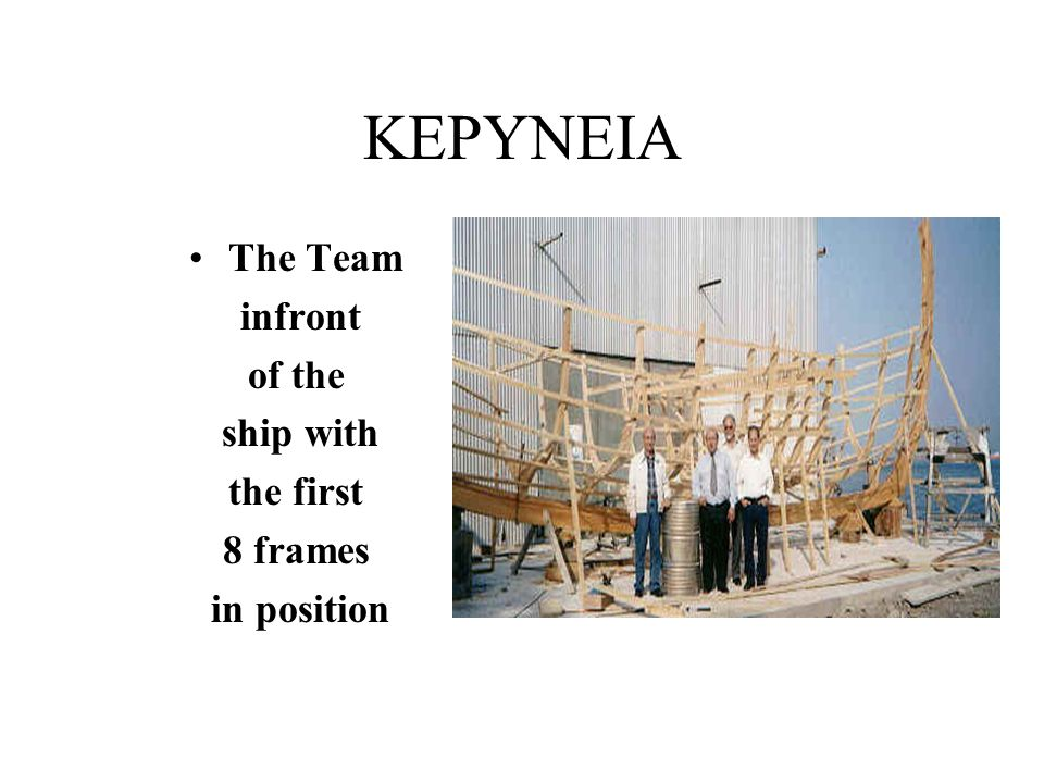 ΚΕΡΥΝΕΙΑ The Team infront of the ship with the first 8 frames