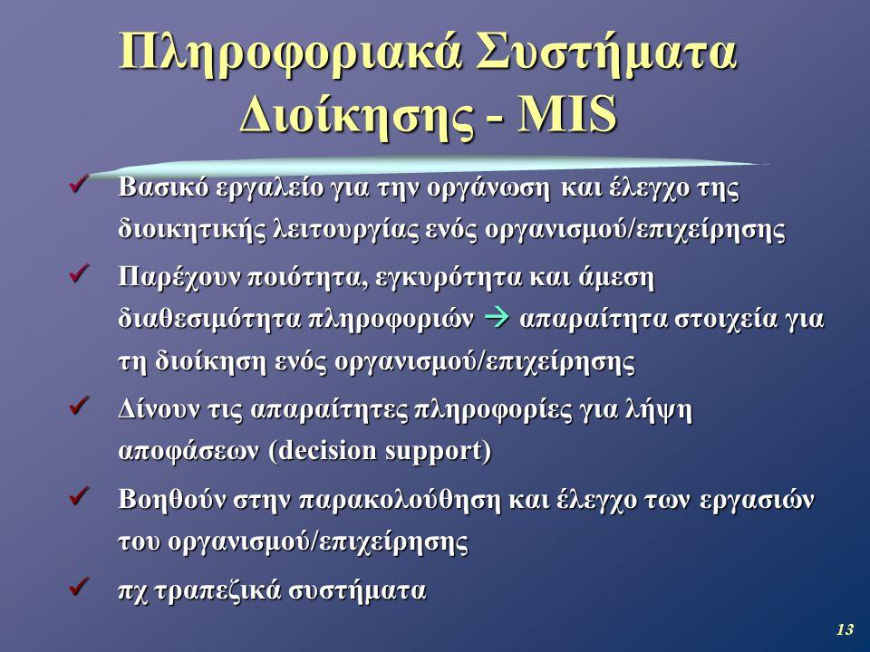 Πληροφοριακά Συστήματα Διοίκησης - MIS