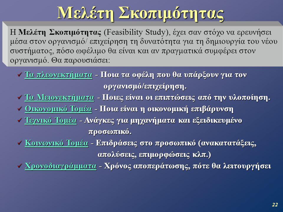 Μελέτη Σκοπιμότητας