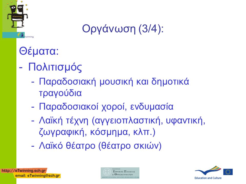 Οργάνωση (3/4): Θέματα: Πολιτισμός