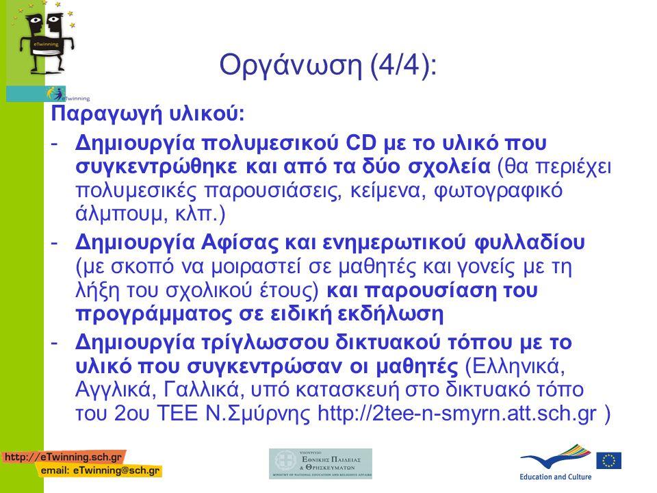 Οργάνωση (4/4): Παραγωγή υλικού: