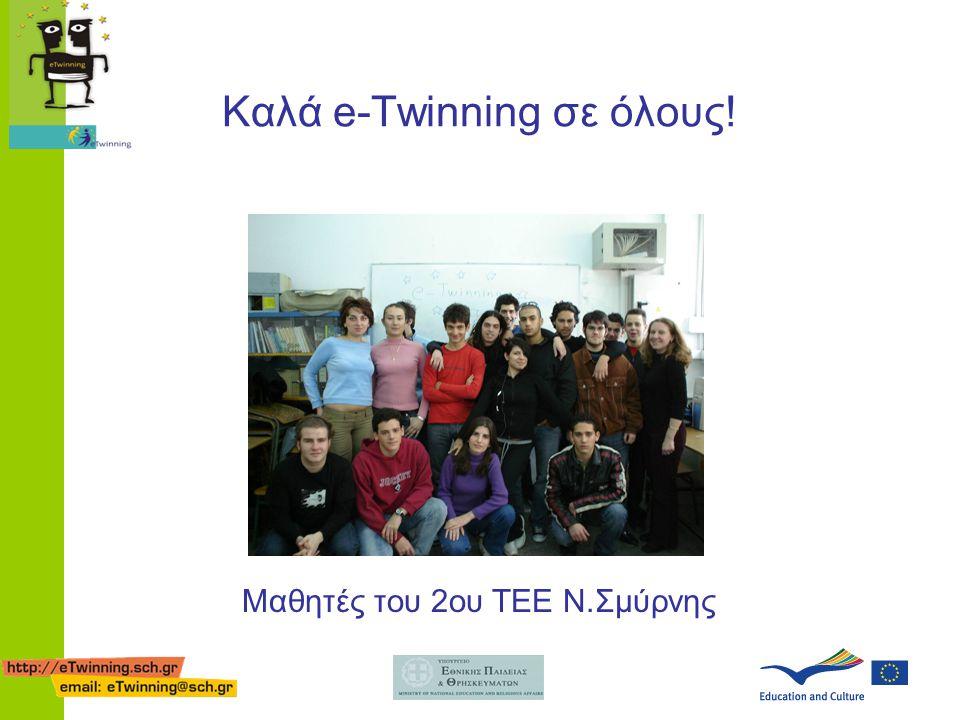 Καλά e-Twinning σε όλους!
