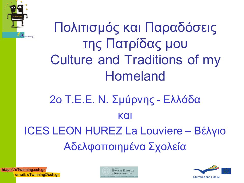 Πολιτισμός και Παραδόσεις της Πατρίδας μου Culture and Traditions of my Homeland