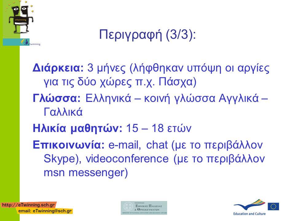 Περιγραφή (3/3): Διάρκεια: 3 μήνες (λήφθηκαν υπόψη οι αργίες για τις δύο χώρες π.χ. Πάσχα) Γλώσσα: Ελληνικά – κοινή γλώσσα Αγγλικά – Γαλλικά.