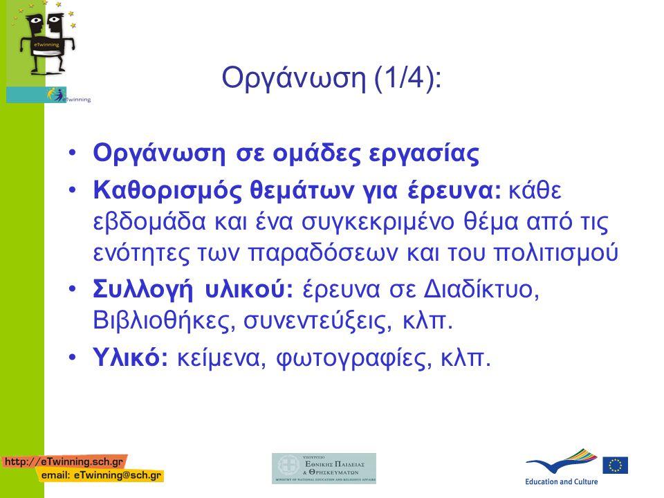 Οργάνωση (1/4): Οργάνωση σε ομάδες εργασίας