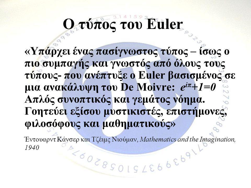 Ο τύπος του Euler