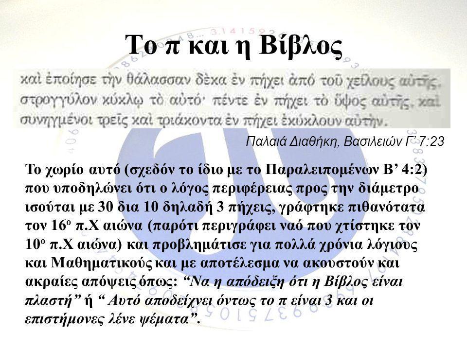 Το π και η Βίβλος Παλαιά Διαθήκη, Βασιλειών Γ' 7:23.