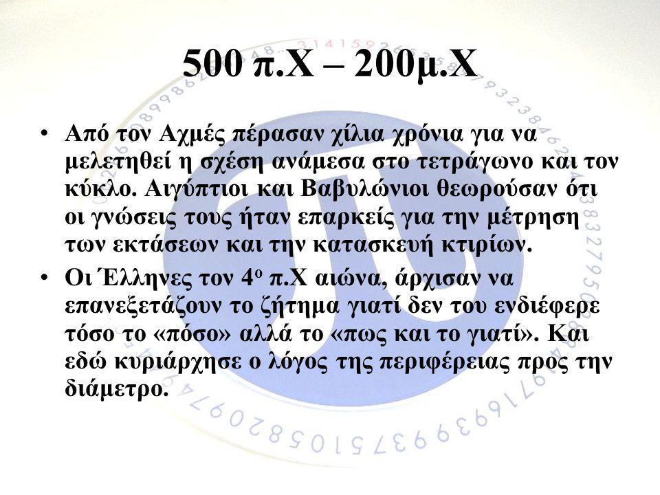 500 π.Χ – 200μ.Χ
