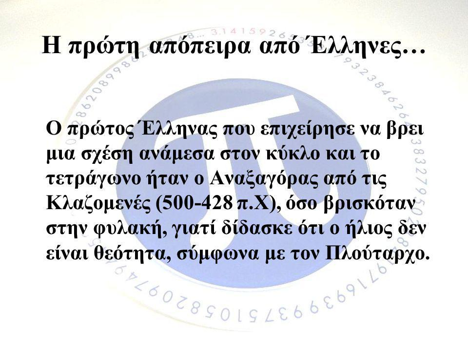 Η πρώτη απόπειρα από Έλληνες…