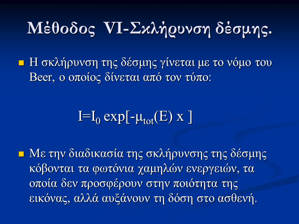 Μέθοδος VI-Σκλήρυνση δέσμης.